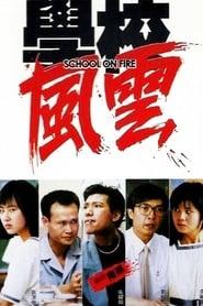 School on Fire
