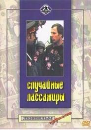 Sluchaynye Passazhiry affisch
