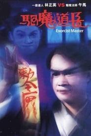 Kui moh do jeung (1993)