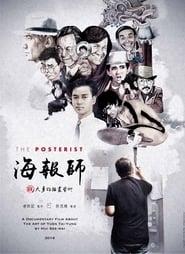 The Posterist (2016)