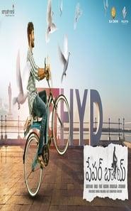 Paper Boy (2018) Telugu Full Movie Download