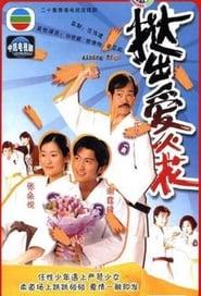 撻出愛火花 (2000)