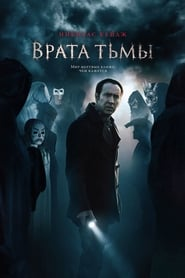 Watch Похищение streaming movie
