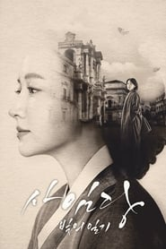 Saimdang, Light's Diary streaming vf poster
