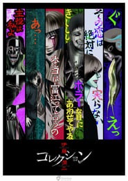 Junji Ito Collection streaming vf poster