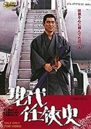Gendai ninkyô-shi