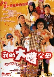 In-Laws, Out-Laws (2004)