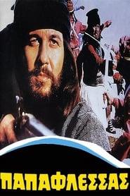 Ο Παπαφλέσσας (1971)