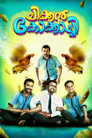 Chicken Kokkachi (2017) DVDRip Malayalam Full Movie Online
