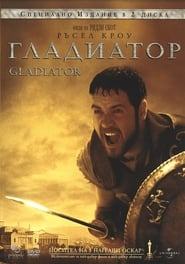Watch Gladiator Online Movie