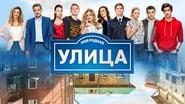 Улица saison 1 episode 74 streaming vf