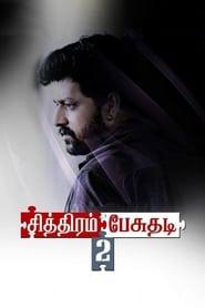 Chithiram Pesuthadi 2 (Tamil)