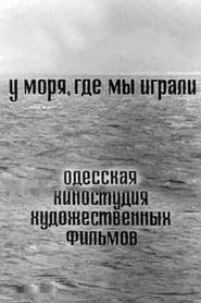 У моря, где мы играли