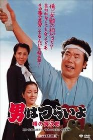 Talk of the Town Tora-san (1978)