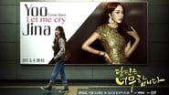 You Are Too Much saison 1 streaming episode 8