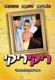 Affiche de Film Riki Riki