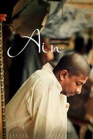 Ain (Malayalam)