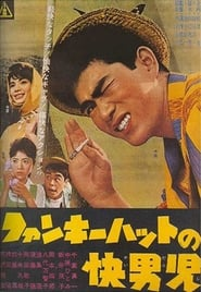 Affiche de Film Vigilante in the Funky Hat: 200,000 Yen Arm