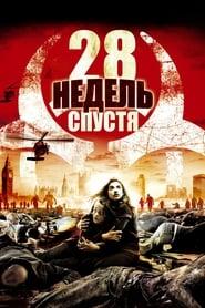 Watch Последний взмах флага streaming movie