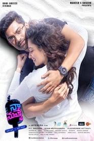 Naa Nuvve (2018) Telugu Full Movie Online