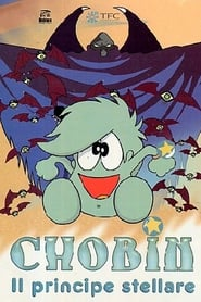 星の子チョビン Hoshi no ko Chobin