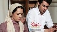 Shahrzad saison 1 episode 7