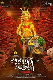 Aayirathil Iruvar (2017) Full Movie Watch Online Free Download