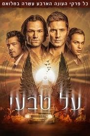 Supernatural - Season 15
