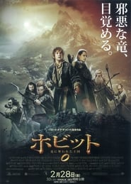 Watch The Hobbit: The Desolation of Smaug Online Movie