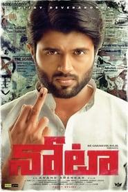 Nota (Telugu)