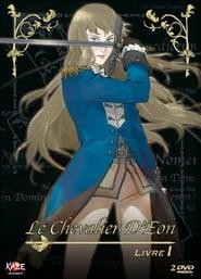 シュヴァリエ Le Chevalier D`Eon