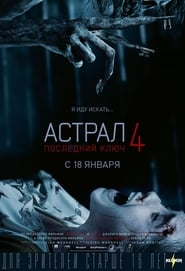 Watch Астрал: Глава 4 Online Movie
