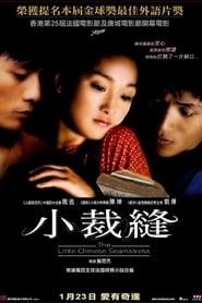 Balzac und die kleine chinesische Schneiderin Full Movie