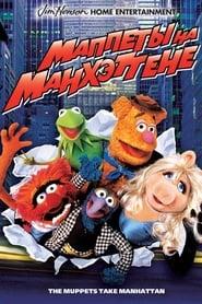 Маппеты захватывают Манхэттэн