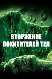 Вторжение похитителей тел