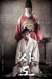 사도 (2015)