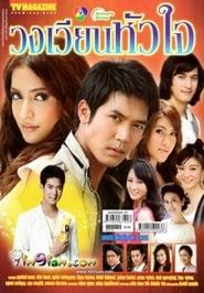 Wong Wian Hua Jai: Season 1