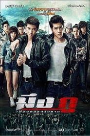 Tagalog Dubbed Friends Never Die (2012)