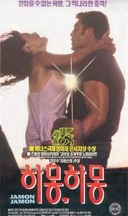 Watch Jamon Jamon Online Movie
