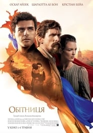 Watch The Promise Online Movie