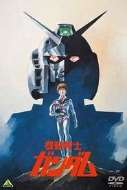 Mobile Suit Gundam : The movie 1