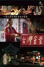 台灣食堂 Season 1