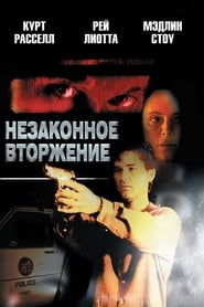 Watch Обет молчания streaming movie
