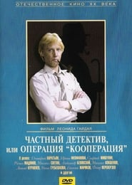 Chastnyy detektiv, ili operatsiya 'Kooperatsiya' affisch