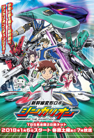 serien Shinkansen Henkei Robo Shinkalion The Animation deutsch stream