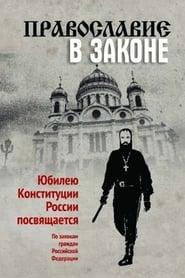 Православие в законе Stream deutsch