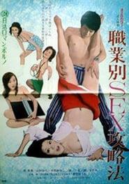 Shokugyôbetsu sekkusu kôrya kuhô affisch