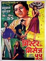 Mr. & Mrs. '55 Film Plakat