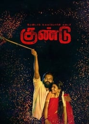 Image Irandam Ulagaporin Kadaisi Gundu (2019) Full Movie