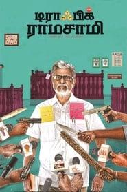 Traffic Ramasamy (Tamil)